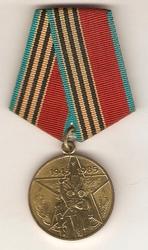 Юбилейная медаль 40 лет победы в ВОВ