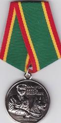 Медаль 100 лет Карацупе