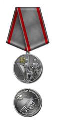 Медаль 25 Лет вывода войск с Афганистана