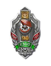 юбилейный знак 90 ЛЕТ КЗПО