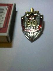 Юбилейный знак 90 лет вчк КГБ