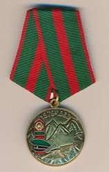 Медаль Воин пограничник участник Афганской войны