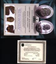 медали от Императорского Монетного Двора