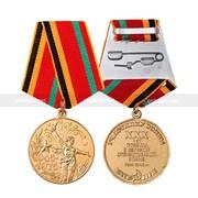 Медаль 30 лет победы (копия)