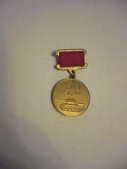 Медаль танкостроителей