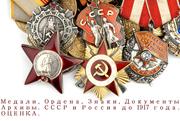Знаки,  Медали,  Ордена,  Документы,  Архивы. СССР и Россия до 1917 года.