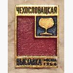 Чехословацкая выставка.Москва 1964г.