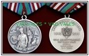 памятная медаль ПВ