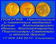 Покупка в Ульяновске старинных значков, настольных медалей,  монет